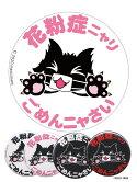 9CAN83XL花粉症ニャリごめんニャさい缶バッチ(特大)【ネコキャラクター缶バッチ】