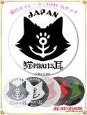 9CAN73XL猫耳パイレーツ・JAPAN缶バッチ(特大)/猫、猫碇、猫海賊