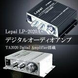 LP-2020A+LepaiデジタルオーディオアンプTA2020DgitalAmplifier搭載レビューを書いていただくと、送料無料♪+ACアダプタープレゼント♪
