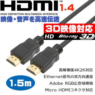 【特価】HDMIケーブル1.5m3D映像対応HDMI1.4対応