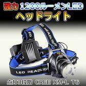 強力ヘッドライト 1200ルーメンLEDライト CREE XM-L T6 点灯3段階 防滴加工