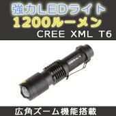 1200ルーメンCREEXMLT6LEDLEDライトズーム機能点灯3モード