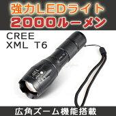 2000ルーメンUltraFireE17CREEXM-LT6LEDライト広角ズーム機能点灯5モード防滴加工