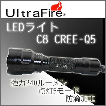 LEDライトUltraFireC8CREE-Q5点灯5モードストラップつき