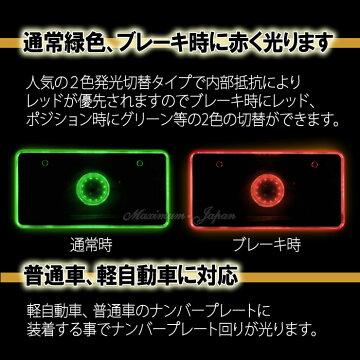 2色発光LED12灯アクリルナンバープレートブレーキ連動で2色切替グリーン&レッド