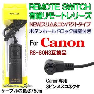 スリムコンパクトなキャノン専用の有線リモートシャッター。リモコン端子に接続してカメラ本体...