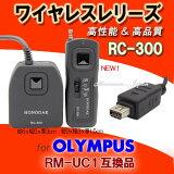 OLYMPUS用RC-300