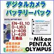 【ゆうメール】Nikon/OLYMPUS/PENTAXEN-EL10/D-LI63LI-40B/LI-42Bカメラ用対応互換高品質バッテリー【過電流保護・過充電防止・過放電防止の保護回路を搭載】