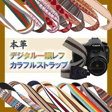 デジタル一眼レフ用カメラストラップ本革