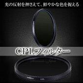 CPLフィルターサーキュラーPL円偏光フィルターAF対応/C-PLフィルター径37mm,40.5mm,46mm,49mm,52mm,55mm,58mm,62mm,67mm,72mm,77mm,82mm