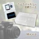 maximum-japanshopで買える「カメラ バッテリー 収納 ケース メモリーカード Mサイズ 電池 保護 ボックス デジタル一眼レフ ニコン キヤノン ソニー ペンタックス ポイント消化」の画像です。価格は148円になります。