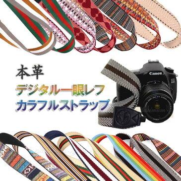 一眼レフ / ミラーレス一眼レフ用 カメラネックストラップ☆カメラ女子にも Canon Nikon Sony leica olympus OM-D カメラストラップ本革 おしゃれ柄のカラフルで女子に人気♪ 選べる14種類!