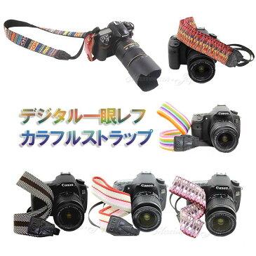 一眼レフ / ミラーレス一眼レフ用 カメラネックストラップ☆カメラ女子にも Canon Nikon Sony leica olympus OM-D 用 ☆おしゃれ カメラストラップ