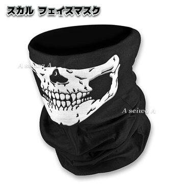 スカル フェイスマスク フィットマスク チューブ バンダナ マスク ネックウォーマー マルチ ヘッドウェア ヘアバンド 防寒 多機能