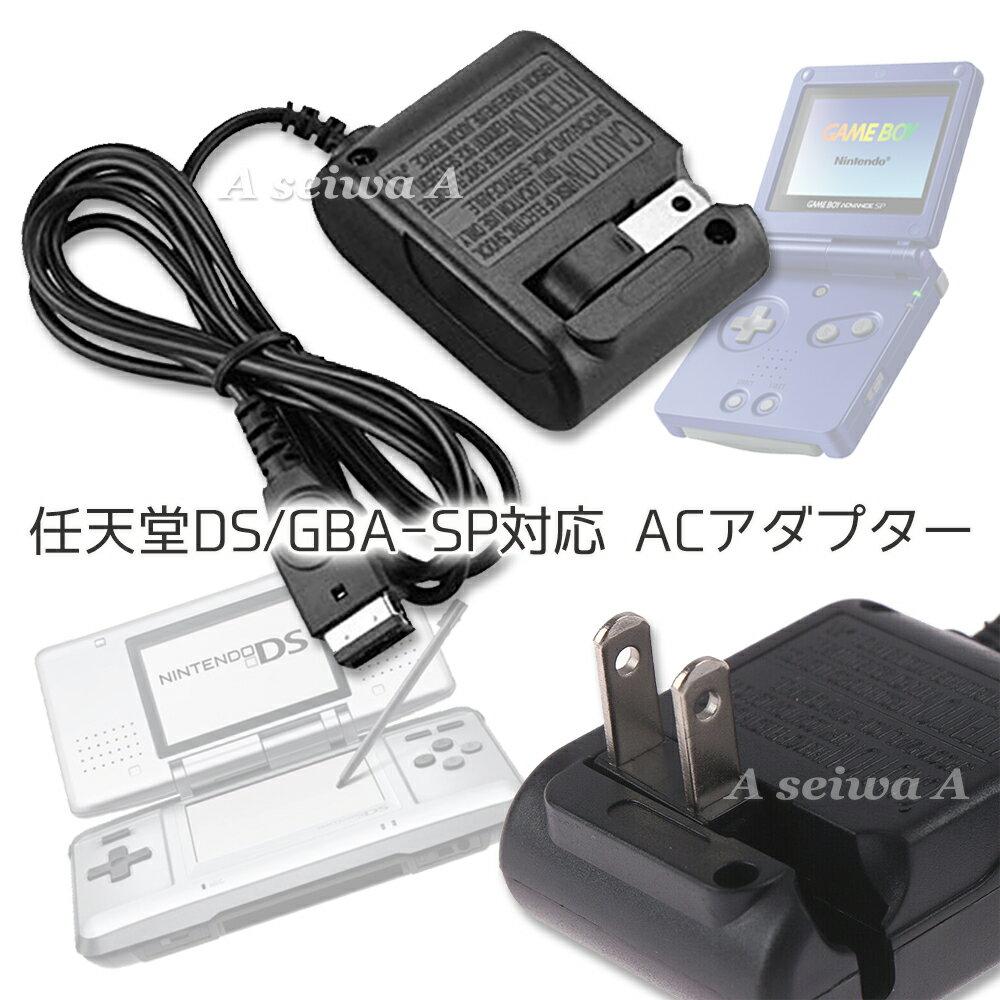 Nintendo DS, 周辺機器  DS SP AC Nintendo DSL GBA SP