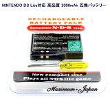 NINTENDO任天堂DSLite対応高品質2000mAh互換バッテリー