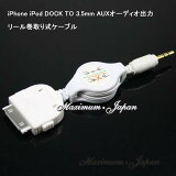 iPhoneiPodDOCKTO3.5mmAUXオーディオ出力リール巻取り式ケーブル
