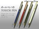 ボールペンつきタッチペン