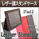 iPad2レザースタンドケース