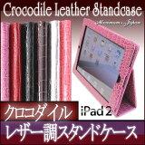 iPad2レザー調スタンドケース