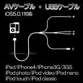 iOS5.0.1�б�USB�դ�AV�����֥�iPadiPhone4/iPhone3G/3GSiPodphoto/iPodVideoiPodnano/iPodtouchiPodclassic