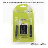 【ゆうメールOK】iPod mini対応の大容量交換バッテリー(600mAh) 大容量 充電池 修理交換キット付  高品質
