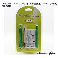 【ゆうメールOK】iPod video / classic 30GB 対応の大容量交換バッテリー(580mAh)  高品質 電池工具付