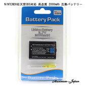 NINTENDO任天堂3DS対応互換バッテリー