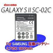 ドコモGALAXYS2SC-02Cスタンダード互換バッテリー1800mAhスマートフォンSamsungGalaxySII/i9100対応用充電池