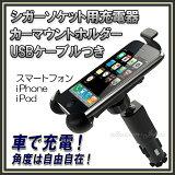 【レビューで送料無料】シガーソケット用充電器+カーマウントホルダー+USBケーブルスマートフォン/iPhone/iPodレビューを書くと、送料無料♪
