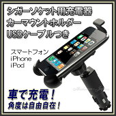 シガーソケット用充電器+カーマウントホルダー+USBケーブルスマートフォン/iPhone/iPodレビューを書くと、送料無料♪