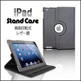 AppleiPad2用画面回転式レザー調スタンドケース