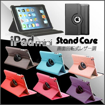 AppleiPadmini専用画面回転式レザー調スタンドケース