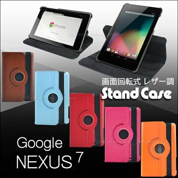 GoogleNexus7専用画面回転式レザー調スタンドケース