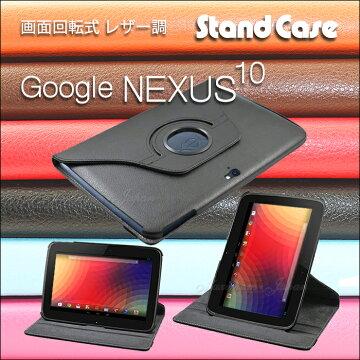 GoogleNexus10専用画面回転式レザー調スタンドケース