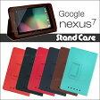 Google Nexus7(2012モデル) 専用 レザー調 フラップ折り返し式 スタンドケース