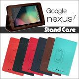 GoogleNexus7専用レザー調フラップ折り返し式スタンドケース