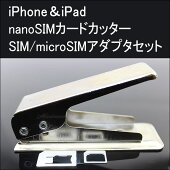 iPhone&iPadnanoSIMカードカッター+SIM/microSIMアダプタセット
