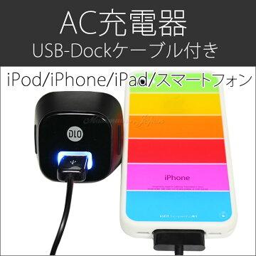 AC充電器USB-Dockケーブル付きiPodiPhoneiPadスマートフォン