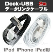 �ڥ᡼���ء�Dock-USB�ǡ�����󥯥����֥�iPod,iPhone,iPad��2m