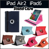 Apple iPadAir2 iPad6用 画面回転式 レザー調 スタンドケース