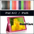 Apple iPadAir2 iPad6 専用 レザー調 フラップ折り返し式 スタンドケース