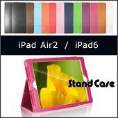 AppleiPadAir2iPad6専用レザー調フラップ折り返し式スタンドケース