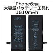 iPhone6対応大容量交換バッテリー1810mAh電池工具付