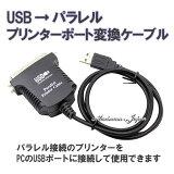 USB→パラレルプリンターポート変換ケーブルBF-1284