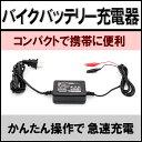 コンパクトバイクバッテリー充電器【DC13.8V】【1A】【...