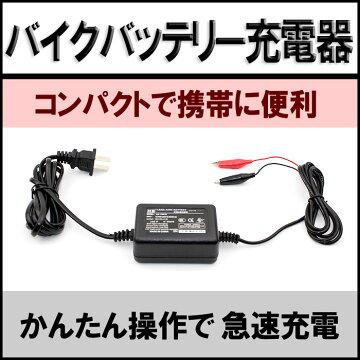 コンパクトバイクバッテリー充電器HB-1380-01