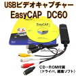 USBビデオキャプチャー EasyCAP DC60 画像安定装置付き USBバスパワーで電源不要 編集ソフト「Ulead Video Studio SE DVD」付属