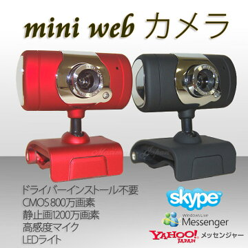 高画質webカメラ