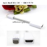 【ゆうメール】Apple Mac用 Mini DVI − HDMIアダプタ